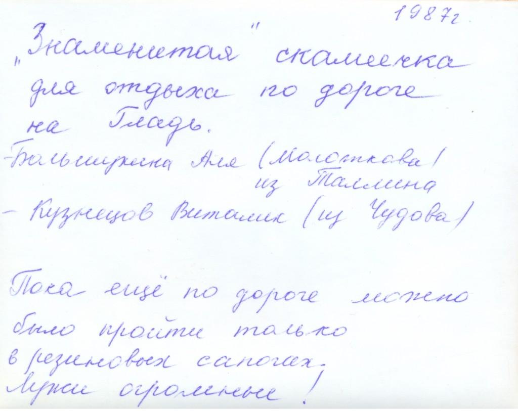21в На скамеечке 1987