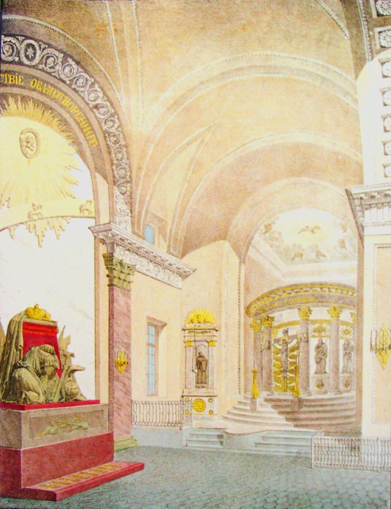 9. Во внутренности Грузинского Собора, вид Петро-Павловского Придела. Р на кам Архи И. Семенов 1822-го.