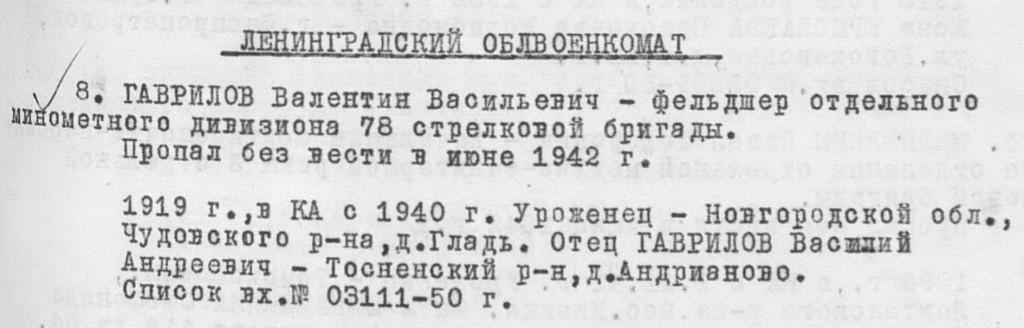 Гаврилов Валентин Васильевич пропажа