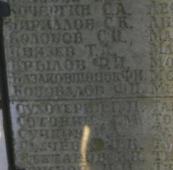 Казаковшенко Ф И (братская могила)