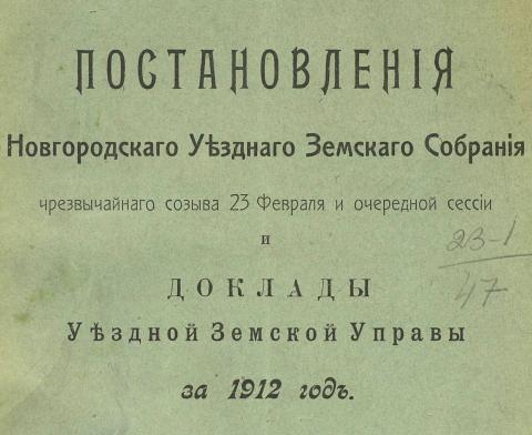 postanovleniya-novgorodskogo-uezdnogo-zemkogo-sobraniya-1912