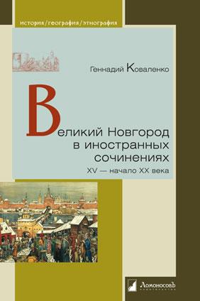 Великий Новгород в иностранных сочинениях