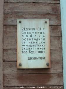 Памятная доска об освобождении Будогощи от немецко-фашистских захватчиков. Фото с сайта kirill-kravchenko.narod.ru , фото размещено здесь с согласия автора.