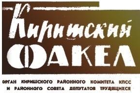 kirishskiy_fakel_logo
