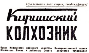 kirishskiy_kolhoznik_logo