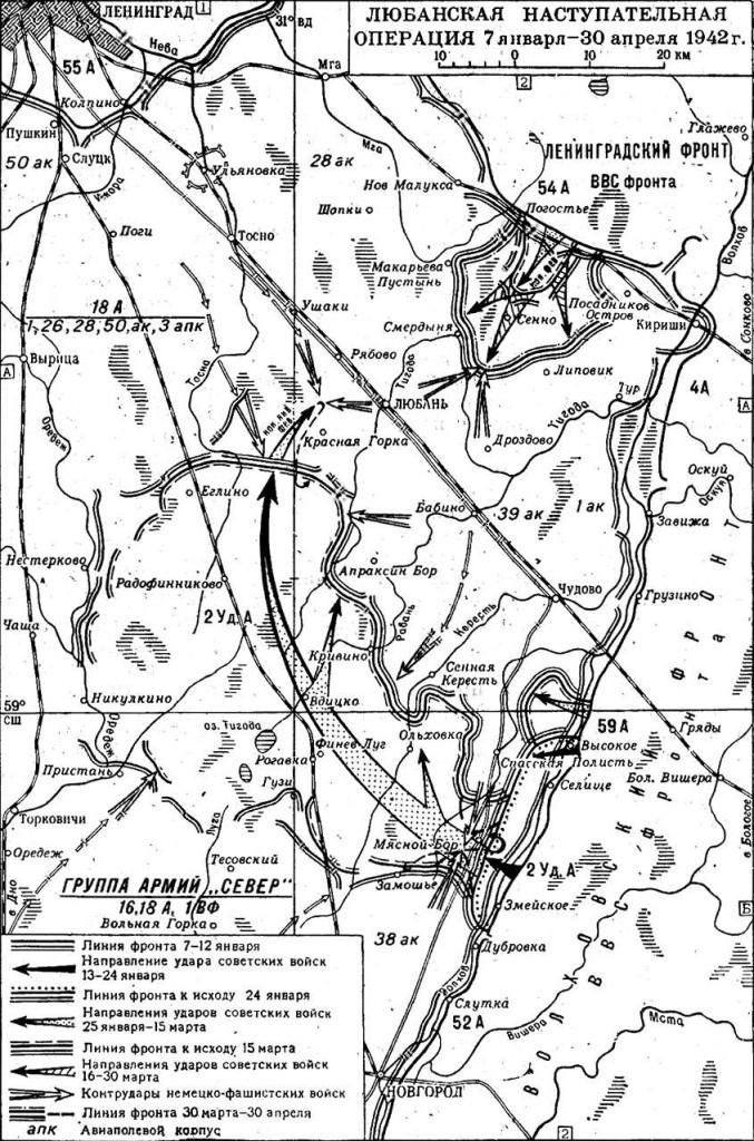 начало Любанской операции карта