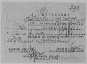 похоронка на Ивана Петровича Лукина