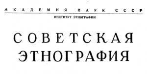 sovetskaya_etnografiya_logo