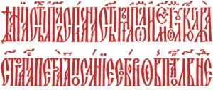 титульные буквы