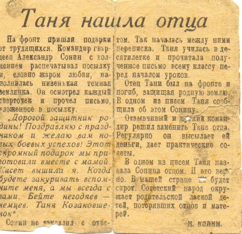 заметка Таня Козаковшонок