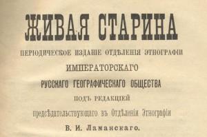 zhivaya_starina_logo